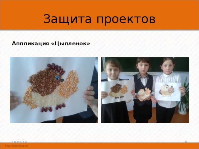 Защита проектов Аппликация «Цыпленок» 19.06.19