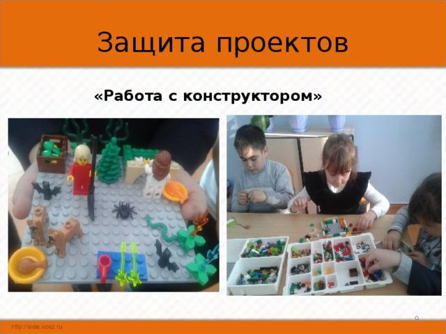 Защита проектов «Работа с конструктором»
