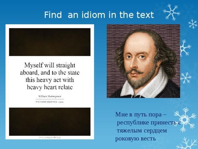 Find an idiom in the text Мне в путь пора –  республике принесть с  тяжелым сердцем роковую весть