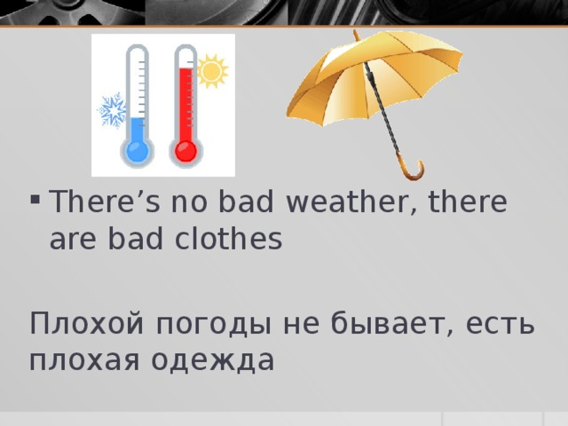There's no bad weather, there are bad clothes