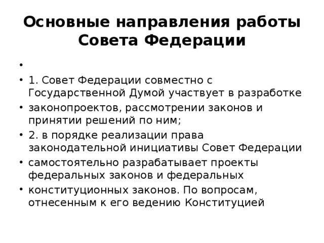Основные направления работы Совета Федерации