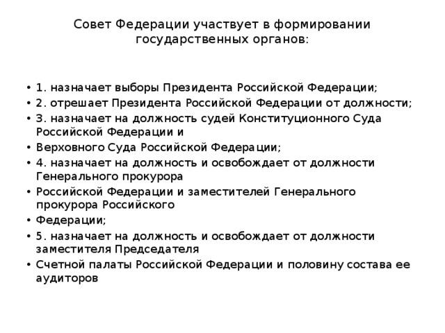Совет Федерации участвует в формировании государственных органов: