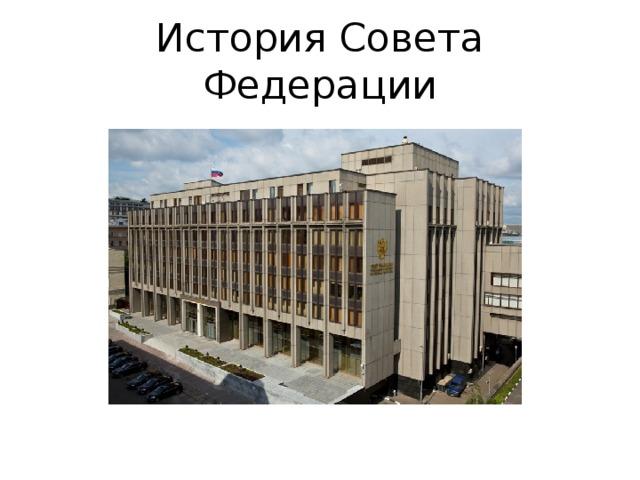 История Совета Федерации
