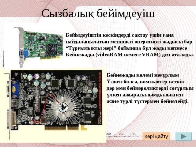 Оперативті жады Компьютердің оперативті жадысы  (ОЗУ) немесе Random Access Memory мәліметтерді қысқа мерзімге сақтау үшін қызмет етеді .  Кері қайту