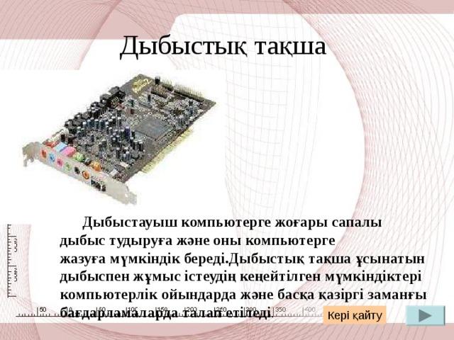 Тұрғылықты диск    Тұрғылықты диск (тұрғылықты диск жетегі) немесе Hard disk Drive (HDD) – бұл компьютердегі негізгі мәліметтер қоймасы.  Тұрғылықты дискінің сыйымдылығы түрлі компьютерлерде алуан түрлі болады да, Мегабайтпен және гигабайтпен өлшенеді. Кері қайту
