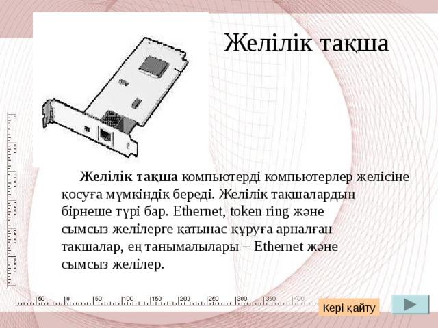 """Алмалы дискілермен  жұмыс істеуге арналған диск жетегі  3,5 – дюймдік дискеттерді оқиды. Бұл дискілер ауыстырылатын тасымалдаушылар болып саналады.  Олардың сыйымдылығы 1,44 Мб. Компьютерде алмалы дискілерге арналған диск жетегіне """"А"""" әрпі белгіленеді. Кері қайту"""