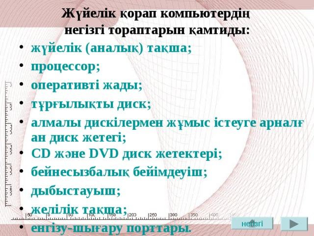 Жүйелік қорап компьютердің  негізгі тораптарын қамтиды: жүйелік (аналық) тақша; процессор; оперативті жады; тұрғылықты диск; алмалы дискілермен жұмыс істеуге арналған диск жетегі; С D және DVD диск жетектері; бейнесызбалық бейімдеуіш; дыбыстауыш; желілік тақша; енгізу-шығару порттары.  негізгі