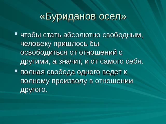 «Буриданов осел»