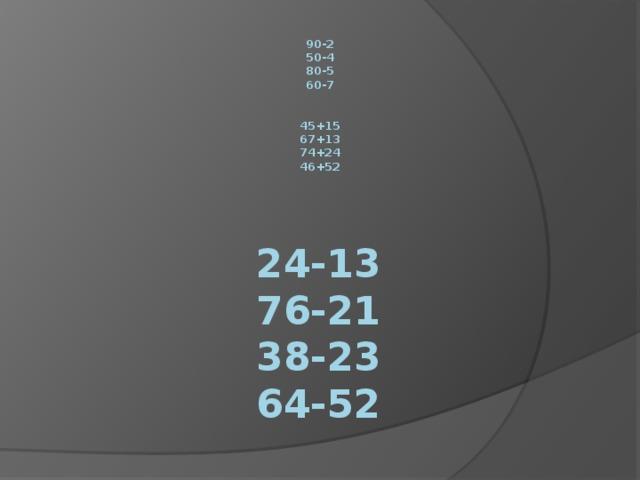 90-2  50-4  80-5  60-7    45+15  67+13  74+24  46+52    24-13  76-21  38-23  64-52     97-7  97-17  48-18  65-25