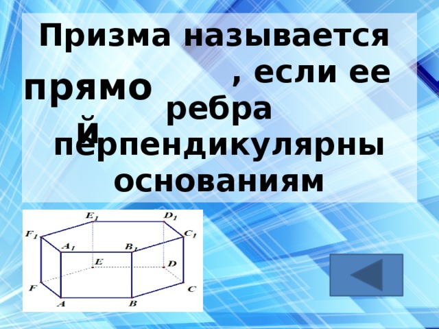 Призма называется  , если ее ребра перпендикулярны основаниям прямой
