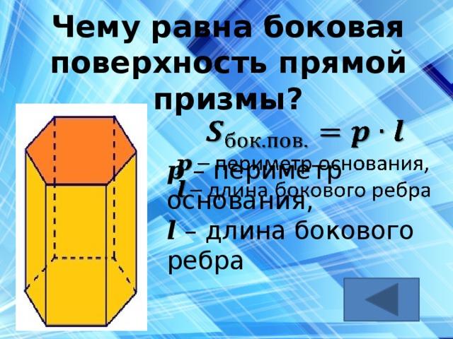 Чему равна боковая поверхность прямой призмы?   p  – периметр основания, l – длина бокового ребра
