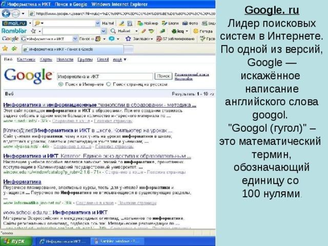 Google. ru Лидер поисковых систем в Интернете. По одной из версий, Google — искажённое написание английского слова googol.
