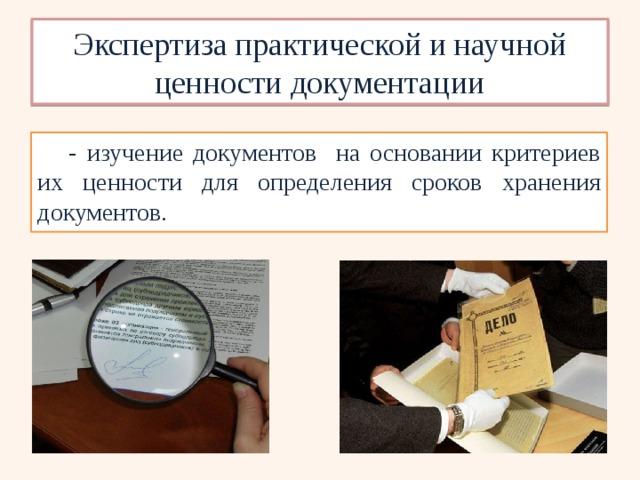 Экспертиза практической и научной ценности документации - изучение документов на основании критериев их ценности для определения сроков хранения документов.