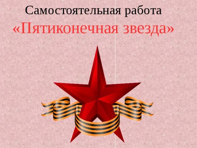 Самостоятельная работа  «Пятиконечная звезда»