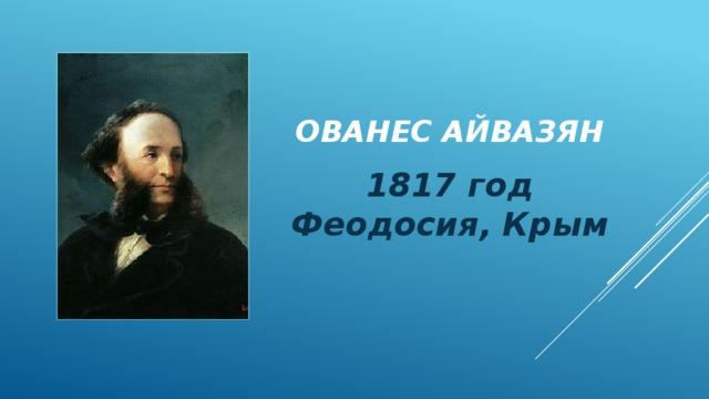 Ованес Айвазян 1817 год Феодосия, Крым