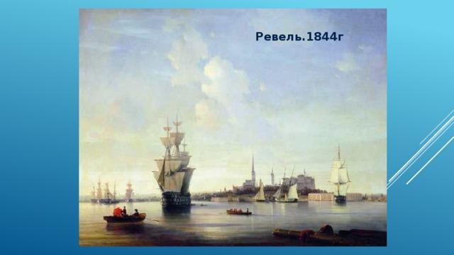 Ревель.1844г