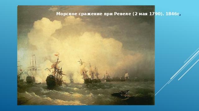 Морское сражение при Ревеле (2 мая 1790). 1846г ,