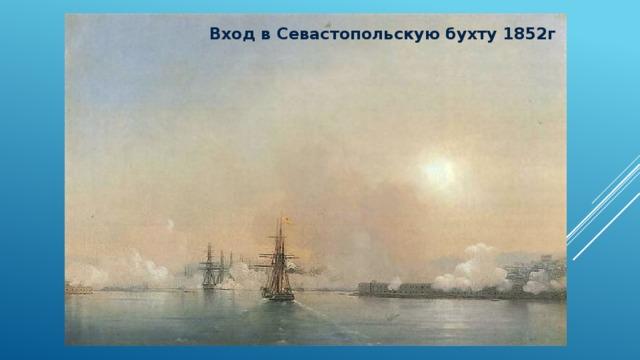 Вход в Севастопольскую бухту 1852г