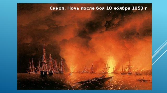 Синоп. Ночь после боя 18 ноября 1853 г