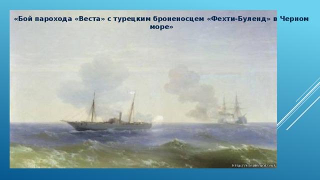 «Бой парохода «Веста» с турецким броненосцем «Фехти-Буленд» в Черном море»