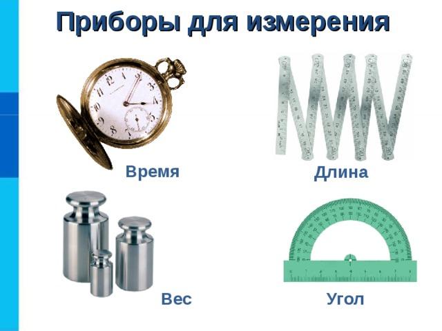 Приборы для измерения Время Длина Угол Вес