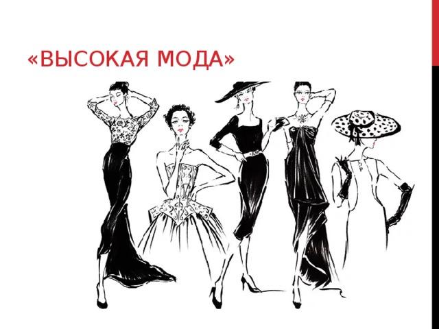 «Высокая мода»
