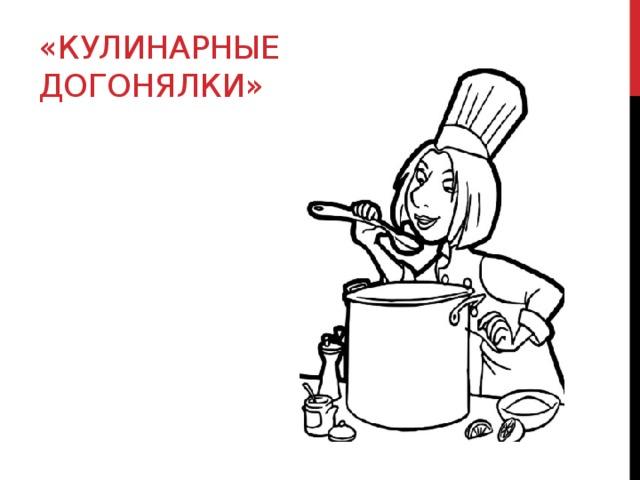 «кулинарные догонялки»