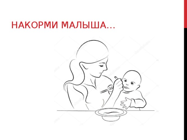 Накорми малыша…
