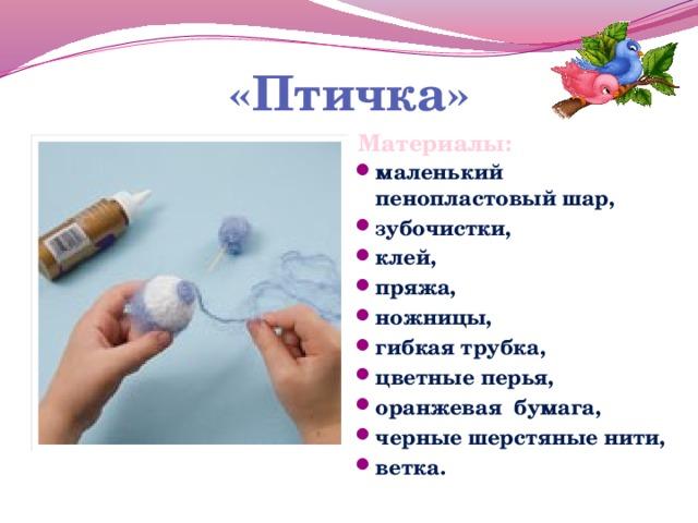 «Птичка» Материалы: