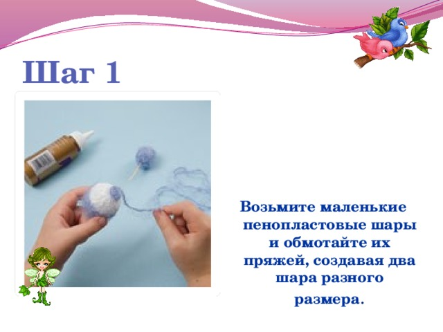 Шаг 1  Возьмите маленькие пенопластовые шары и обмотайте их пряжей, создавая два шара разного размера .