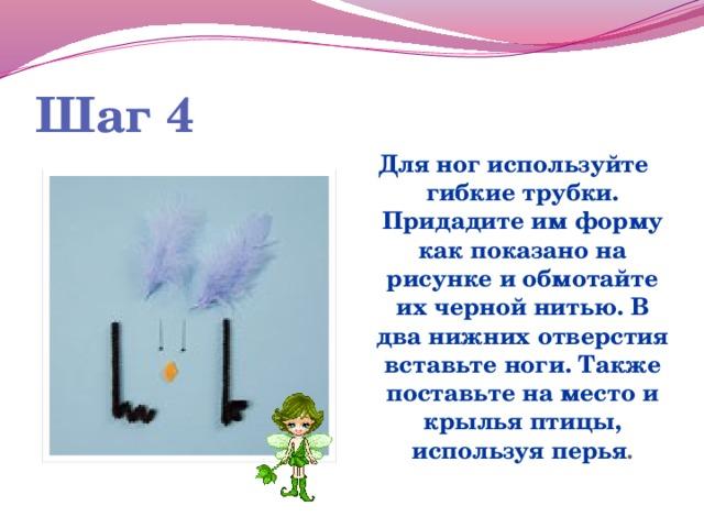 Шаг 4 Для ног используйте гибкие трубки. Придадите им форму как показано на рисунке и обмотайте их черной нитью. В два нижних отверстия вставьте ноги. Также поставьте на место и крылья птицы, используя перья .