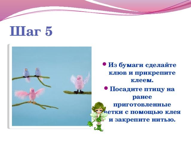 Шаг 5