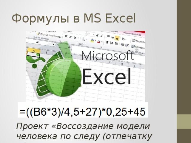 Формулы в MS Excel Проект «Воссоздание модели человека по следу (отпечатку обуви)»