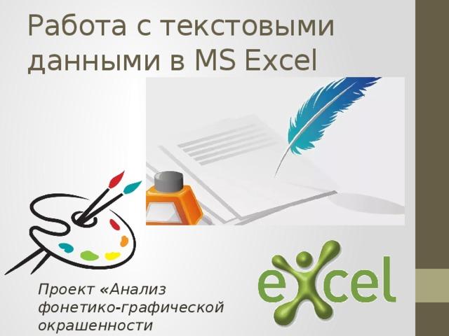 Работа с текстовыми данными в MS Excel Проект « Анализ фонетико-графической окрашенности художественного текста»