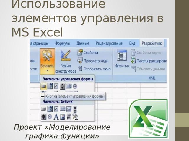 Использование элементов управления в MS Excel Проект «Моделирование графика функции»