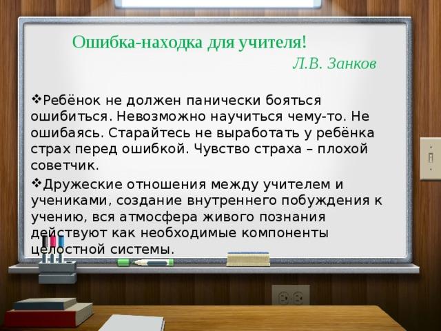 Ошибка-находка для учителя!  Л.В. Занков