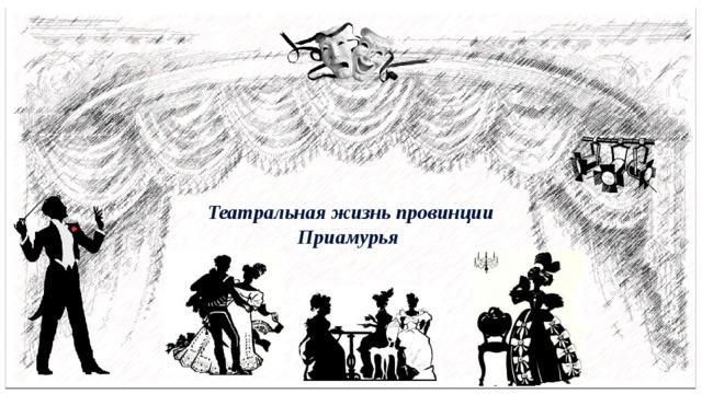 Театральная жизнь провинции Приамурья