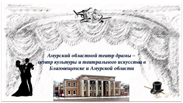 Амурский областной театр драмы – центр культуры и театрального искусства в Благовещенске и Амурской области