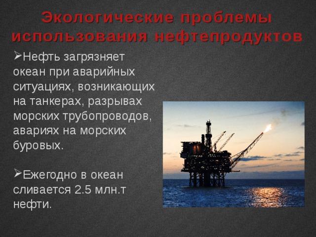 Экологические проблемы использования нефтепродуктов
