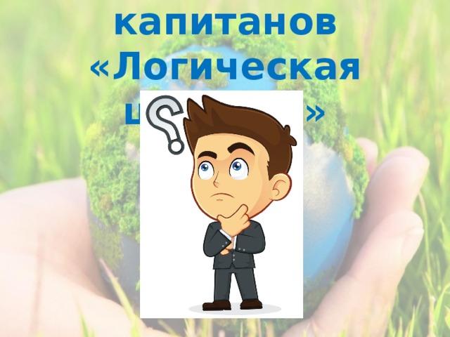Конкурс капитанов «Логическая цепочка»