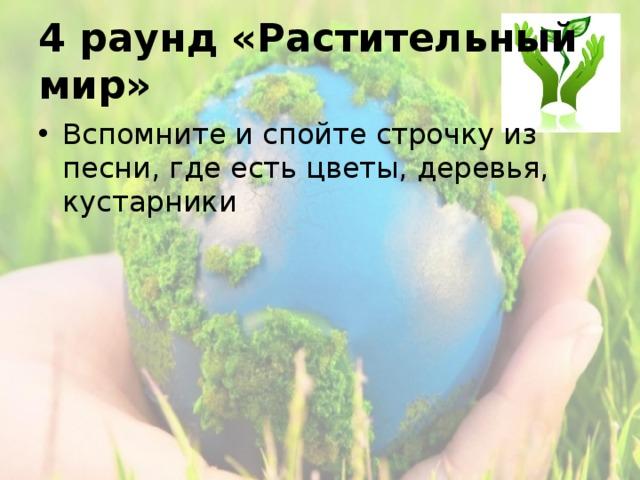 4 раунд «Растительный мир»
