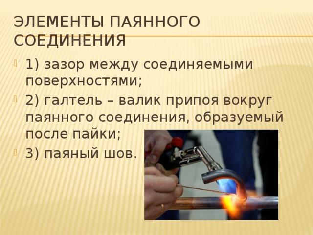 Элементы паянного соединения