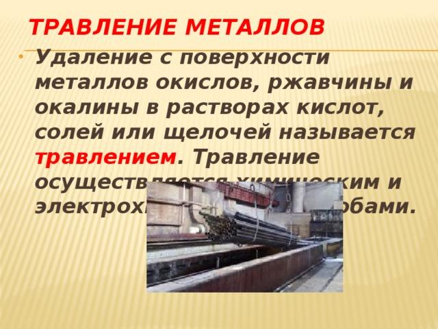 Травление металлов