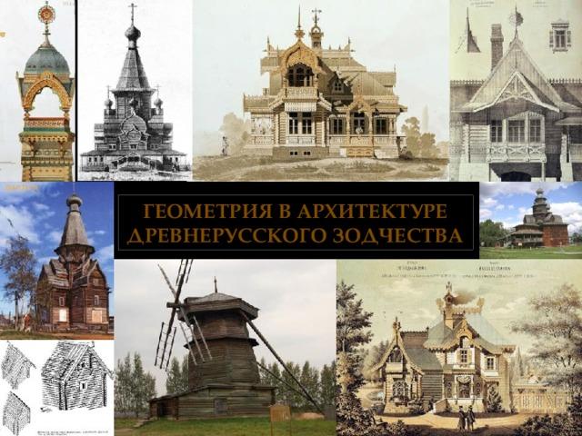 Геометрия в архитектуре древнерусского зодчества