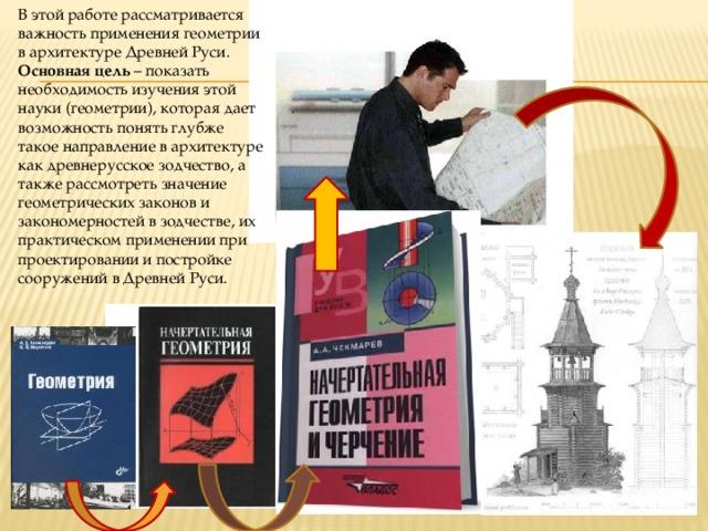 В этой работе рассматривается важность применения геометрии в архитектуре Древней Руси. Основная цель – показать необходимость изучения этой науки (геометрии), которая дает возможность понять глубже такое направление в архитектуре как древнерусское зодчество, а также рассмотреть значение геометрических законов и закономерностей в зодчестве, их практическом применении при проектировании и постройке сооружений в Древней Руси.