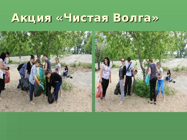 Акция «Чистая Волга»