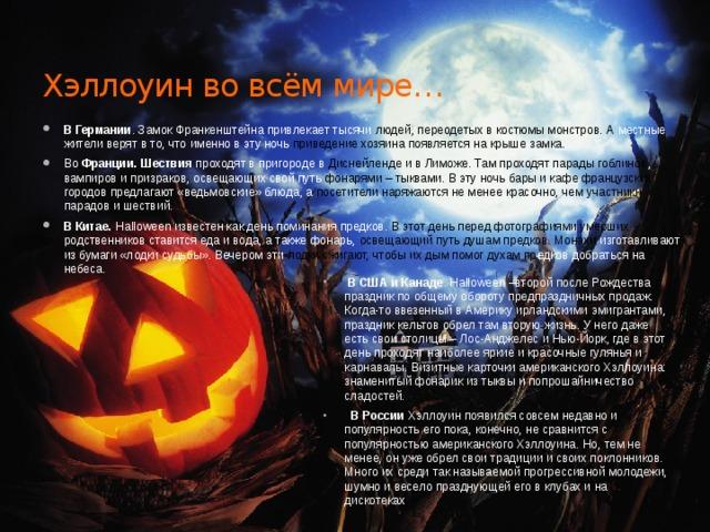 Хэллоуин во всём мире…