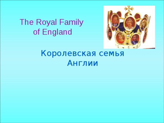 The Royal Family of England Королевская семья Англии
