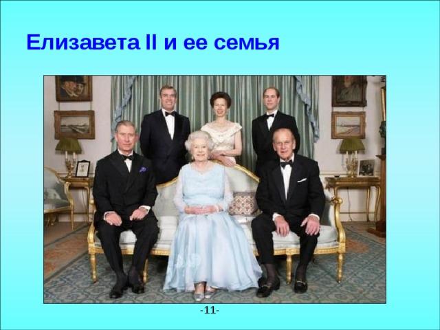 Елизавета II и ее семья -11-