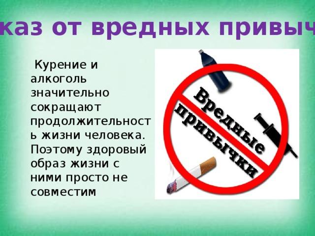 Отказ от вредных привычек  Курение и алкоголь значительно сокращают продолжительность жизни человека. Поэтому здоровый образ жизни с ними просто не совместим